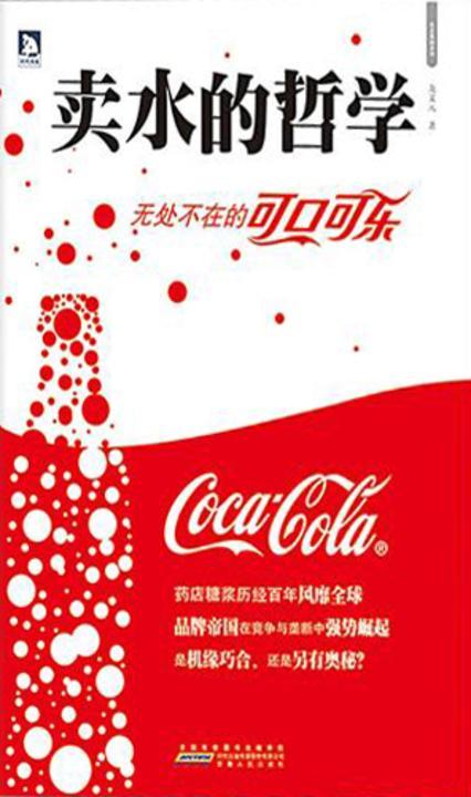 卖水的哲学——无处不在的可口可乐