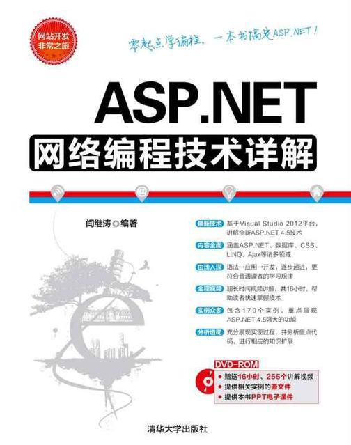 ASP.NET网络编程技术详解