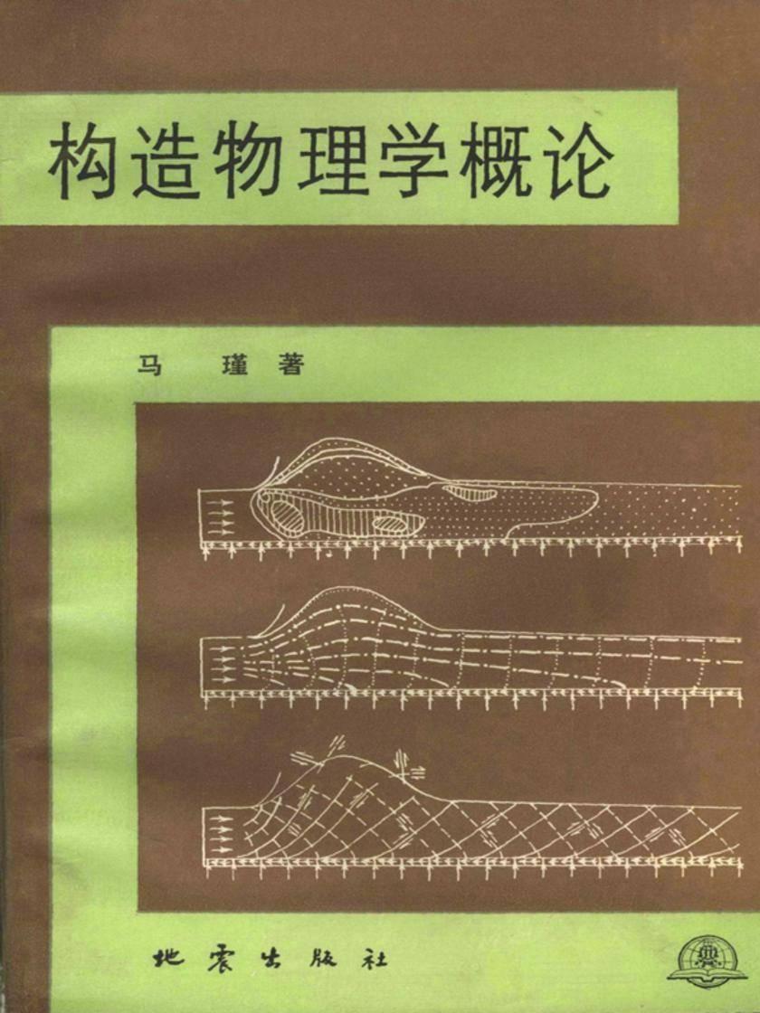 构造物理学概论(仅适用PC阅读)