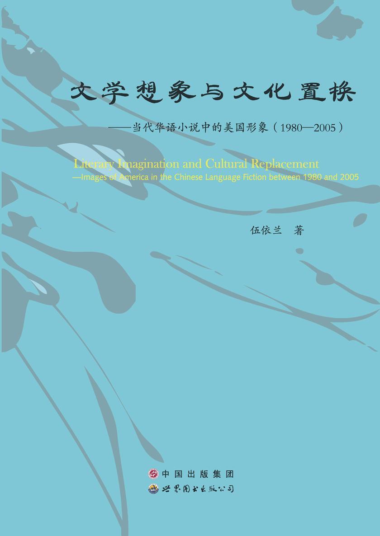 文学想象与文化置换——当代华语小说中的美国形象(1980-2005)