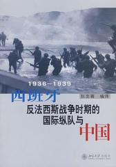 西班牙反法西斯战争时期的国际纵队与中国(仅适用PC阅读)