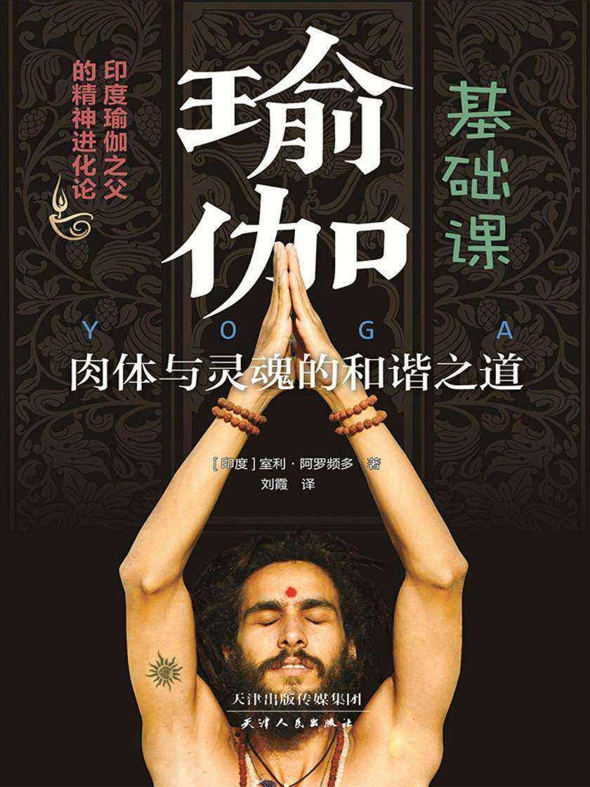 瑜伽基础课(印度瑜伽之父的精神进化论,瑜伽的精华总结)