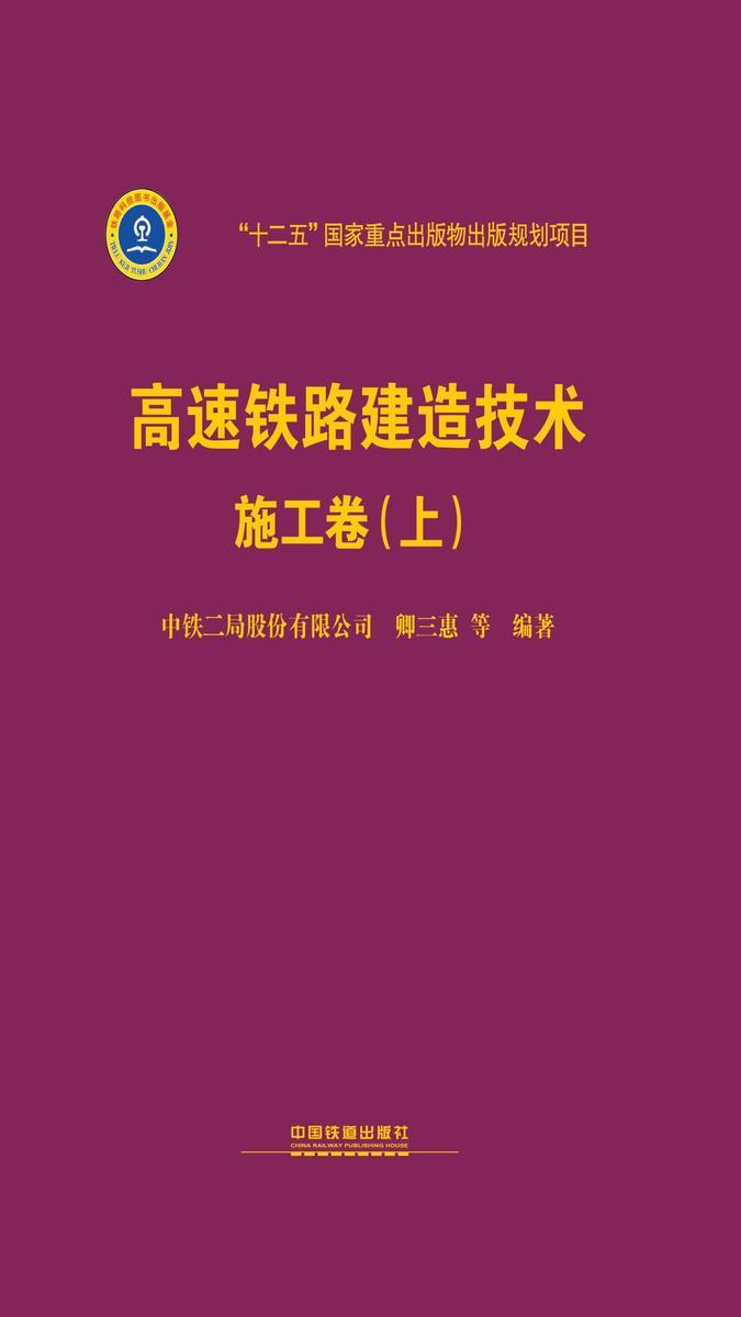 高速铁路建造技术·施工卷(上)