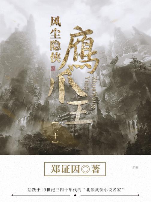 经典武侠小说:风尘隐侠鹰爪王-20