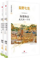 海都物语:威尼斯一千年(上下册)(试读本)
