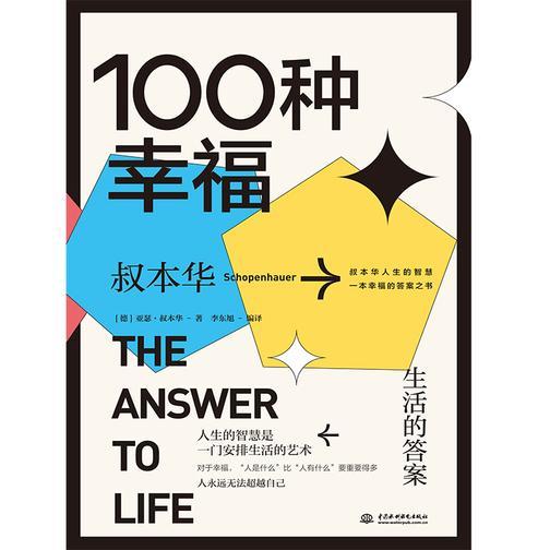 100种幸福 : 生活的答案
