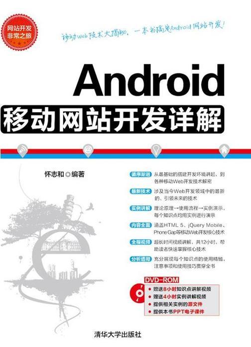 Android移动网站开发详解(光盘内容另行下载,地址见书封底)