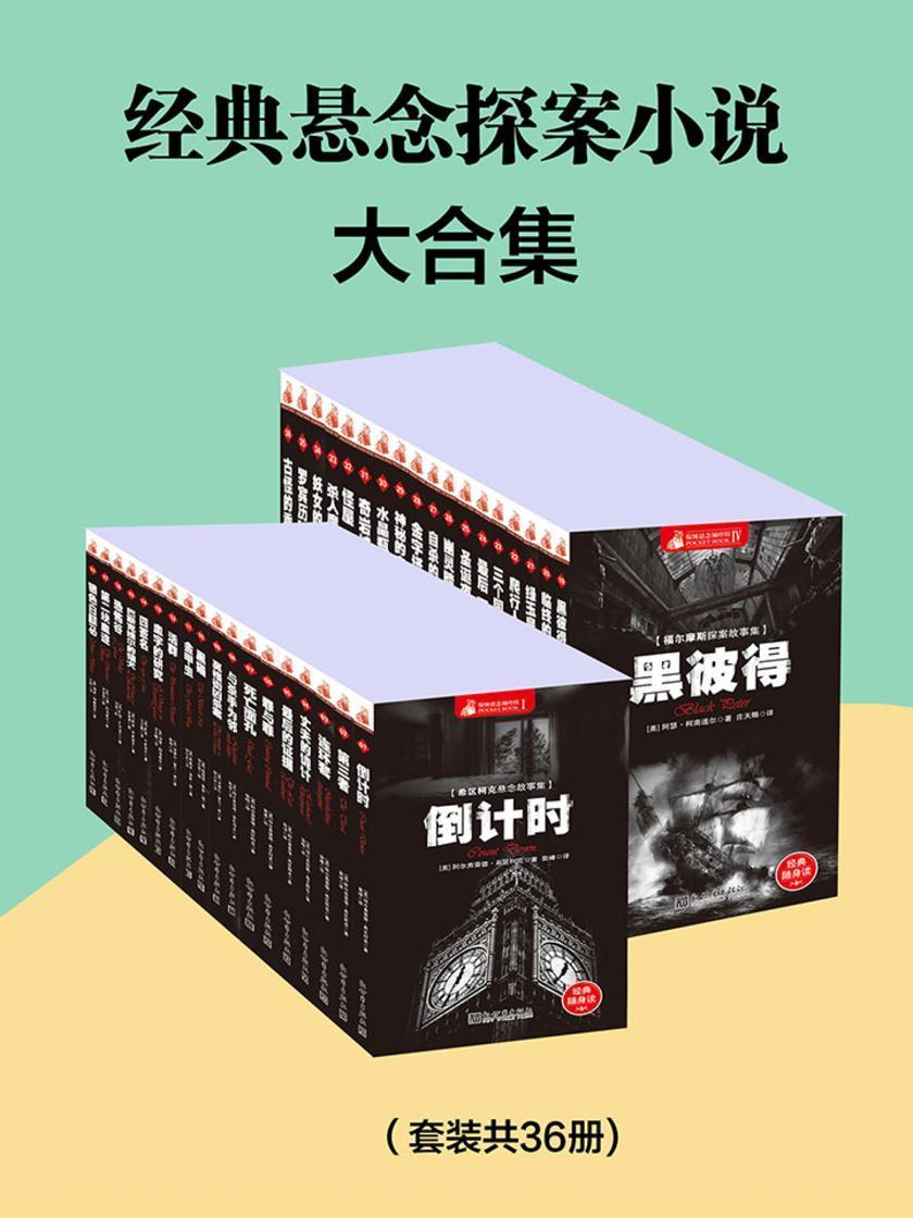 经典悬念探案小说大合集(套装共36册)