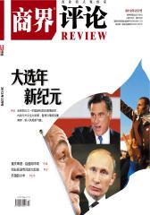 商界评论 月刊 2012年2月(电子杂志)(仅适用PC阅读)