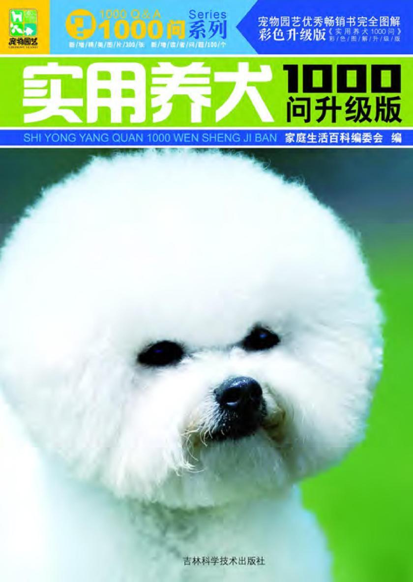 实用养犬1000问(升级版)(仅适用PC阅读)
