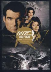 007谍海系列3:明日帝国+黑日危机