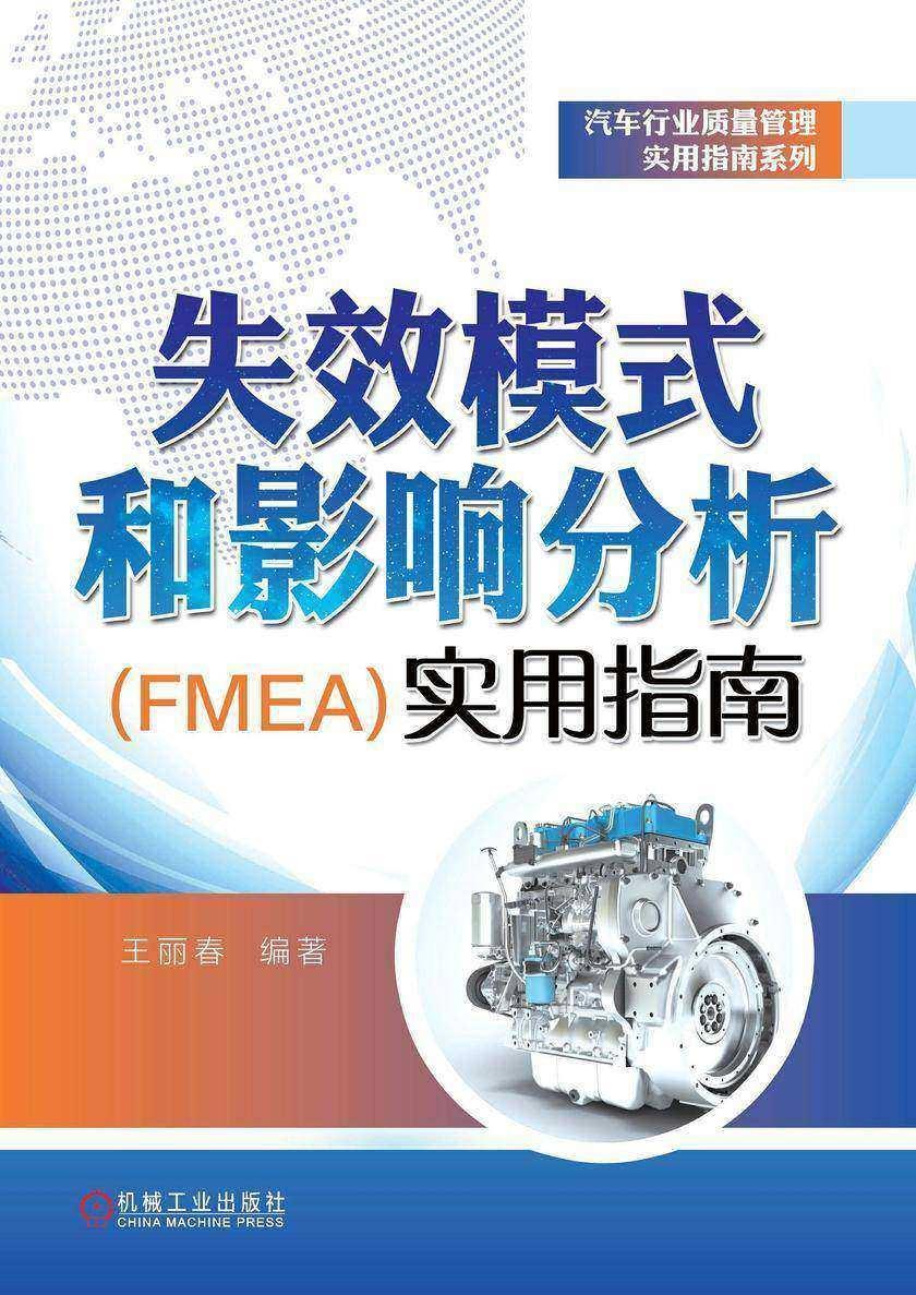 失效模式和影响分析(FMEA)实用指南