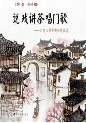 说戏讲茶唱门歌——江南旧事里的小民风流(试读本)