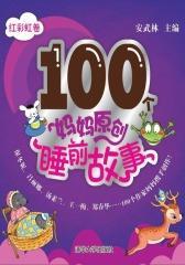 100个妈妈原创睡前故事(红彩虹卷)