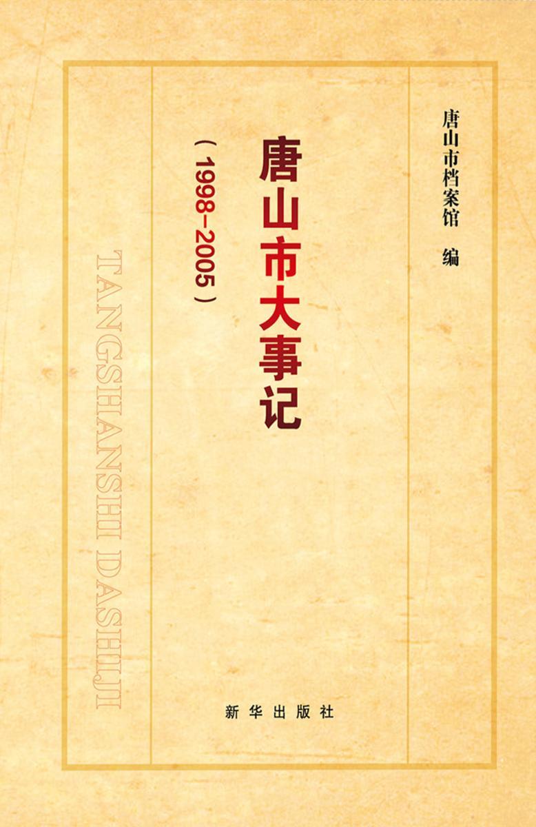 唐山市大事记·1998-2005