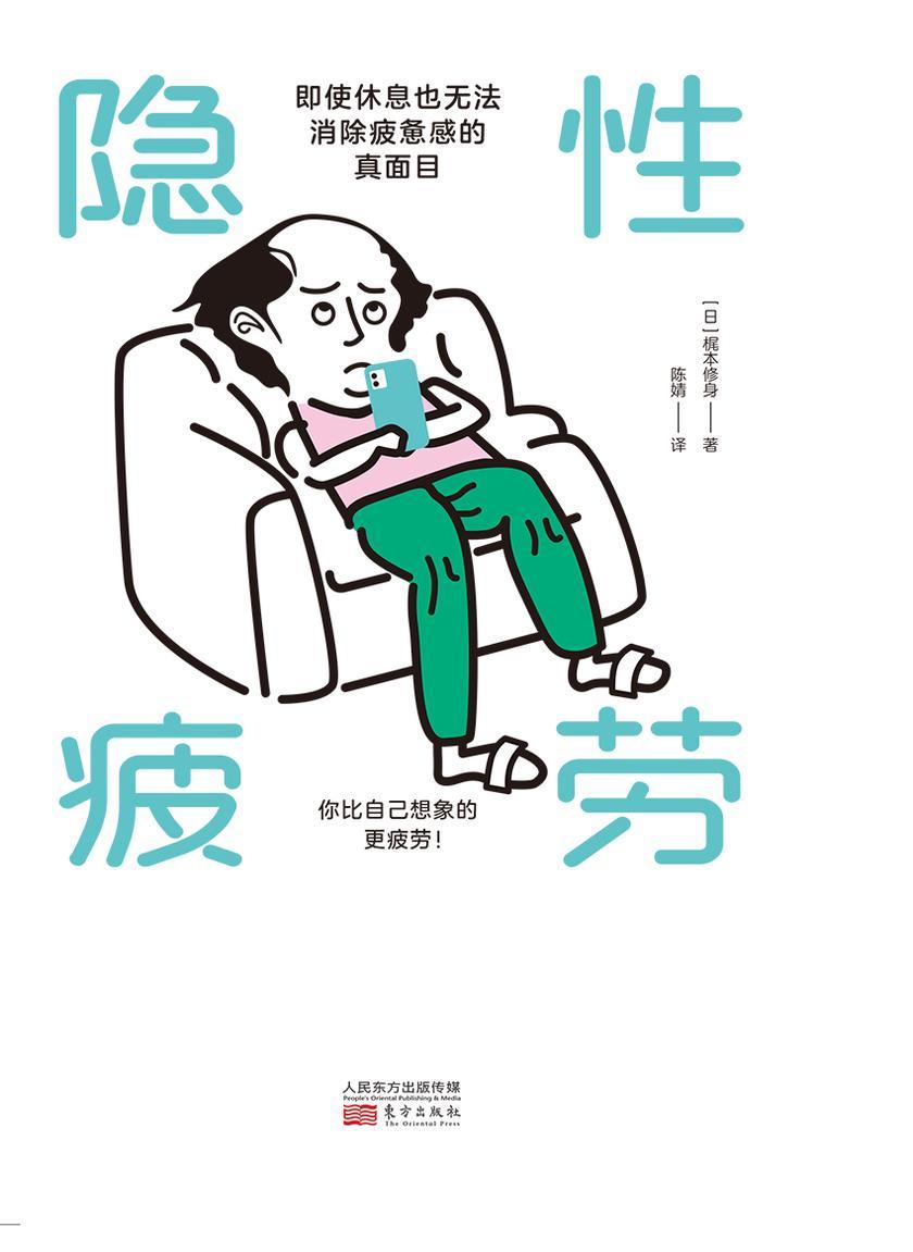 隐性疲劳:即使休息也无法消除疲惫感的真面目