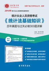 圣才学习网·2014年统计从业人员资格考试《统计法基础知识》历年真题与过关必做300题详解(仅适用PC阅读)
