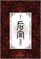 后宫·如懿传(试读本)