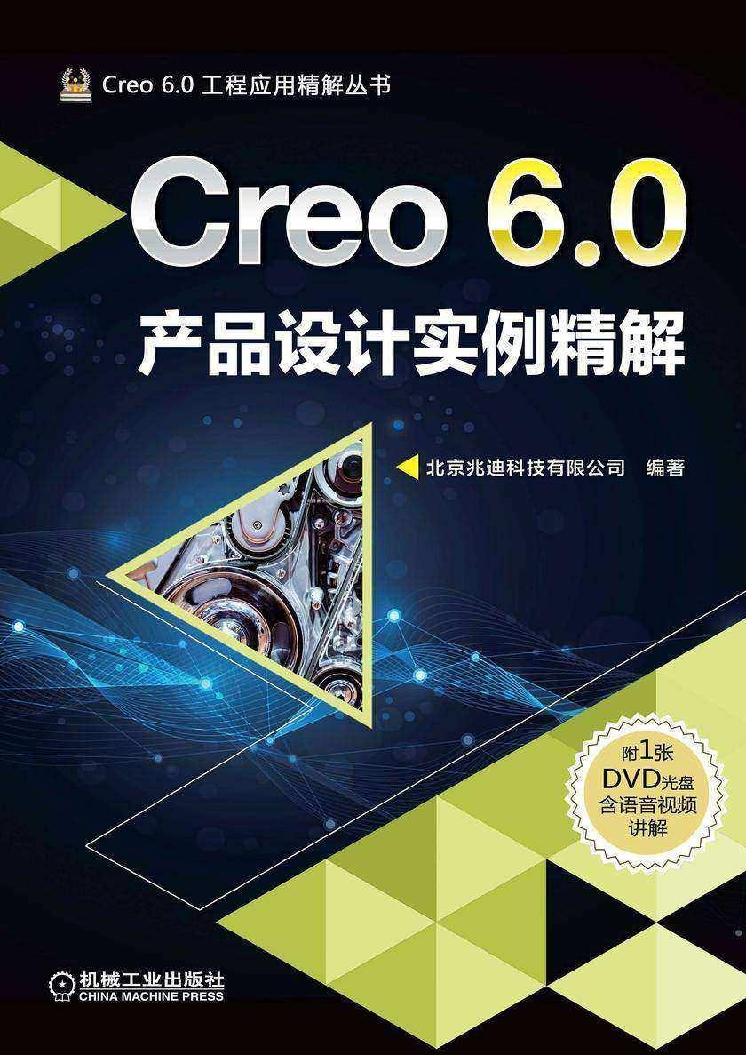 Creo 6.0产品设计实例精解