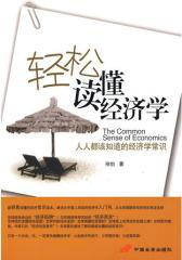 轻松读懂经济学(试读本)