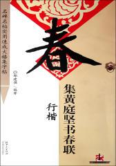 集黄庭坚书春联:行楷(仅适用PC阅读)