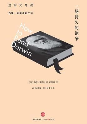 一场持久的论争:达尔文导读