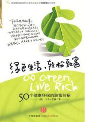绿色生活,轻松致富(试读本)