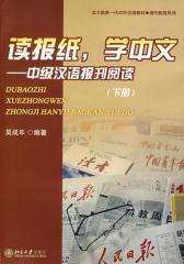 读报纸,学中文——中级汉语报刊阅读(下册)(仅适用PC阅读)