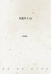 仕途兵王(2)