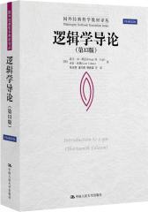 逻辑学导论(第13版)(国外经典哲学教材译丛)(试读本)