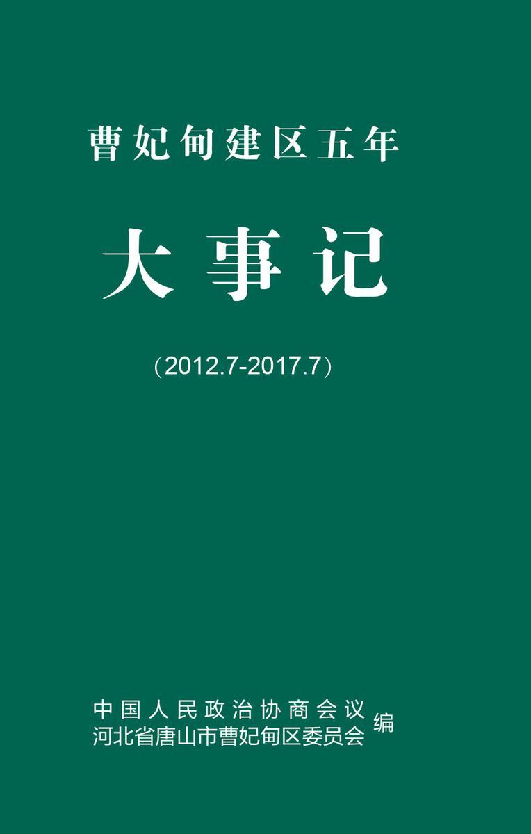 曹妃甸建区五年大事记(2012·7-2017·7)