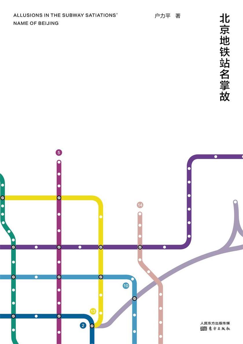 北京地铁站名掌故