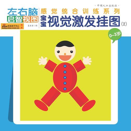 宝宝视觉激发挂图.0~3岁.2