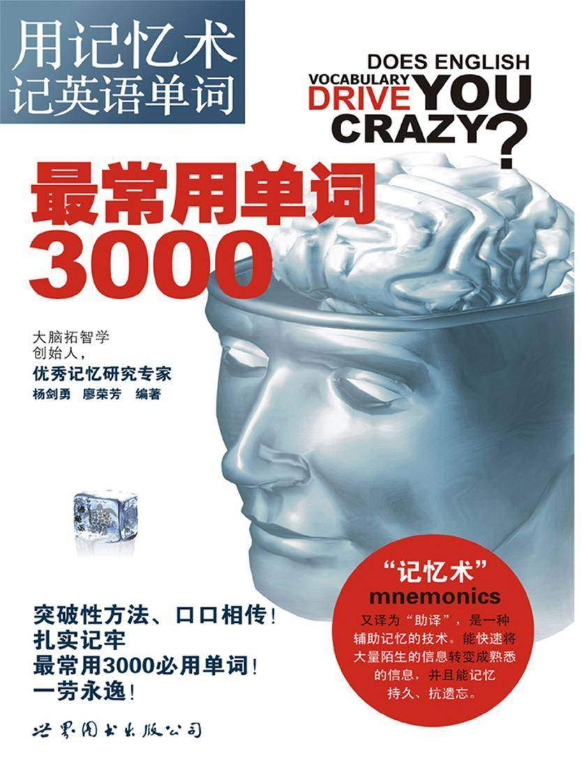 用记忆术记英语单词——最常用单词3000