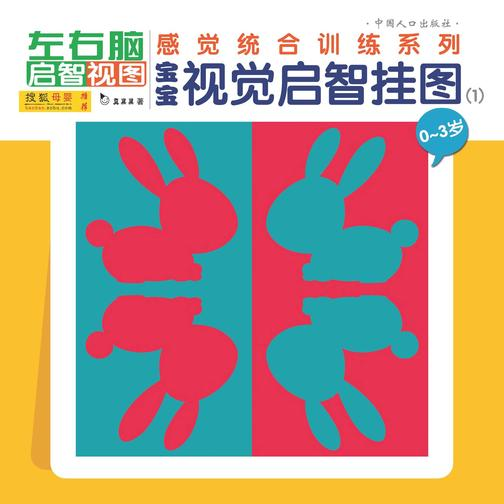 宝宝视觉启智挂图(1)