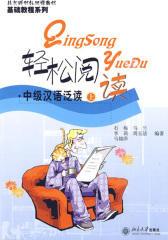 轻松阅读——中级汉语泛读(上)(仅适用PC阅读)