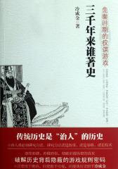 先秦时期的权谋游戏