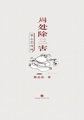 蔡志忠漫画·周处除三害