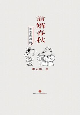 蔡志忠漫画·翁婿春秋