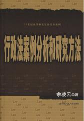 行政法案例分析和研究方法(仅适用PC阅读)