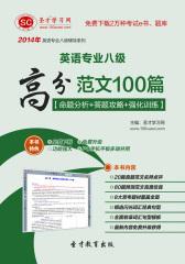 圣才学习网·2014年英语专业八级高分范文100篇【命题分析+答题攻略+强化训练】(仅适用PC阅读)