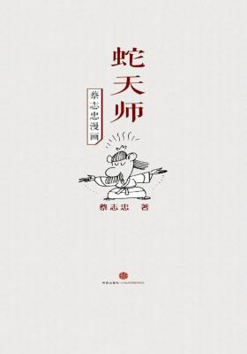 蔡志忠漫画·蛇天师