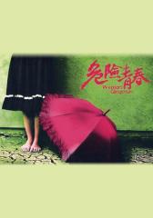 危险青春:中国家庭性教育启示录