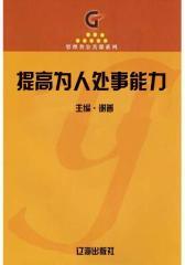 提高为人处事能力(学生综合素质提高手册)
