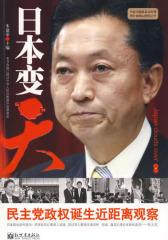 日本变天(试读本)