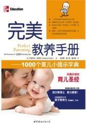 完美教养手册——1000个育儿小提示字典(试读本)
