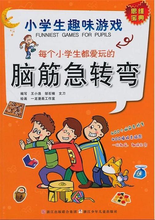 小学生趣味游戏:每个小学生都爱玩的脑筋急转弯
