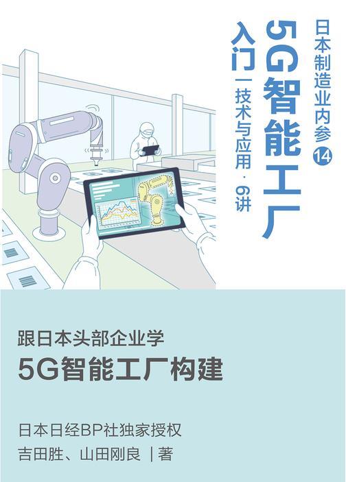 日本制造业内参【014】:5G智能工厂入门 技术与应用·6讲