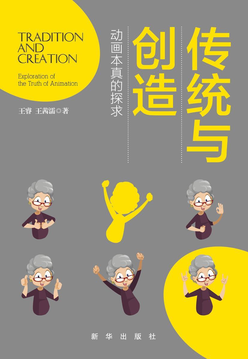 传统与创造:动画本真的探求