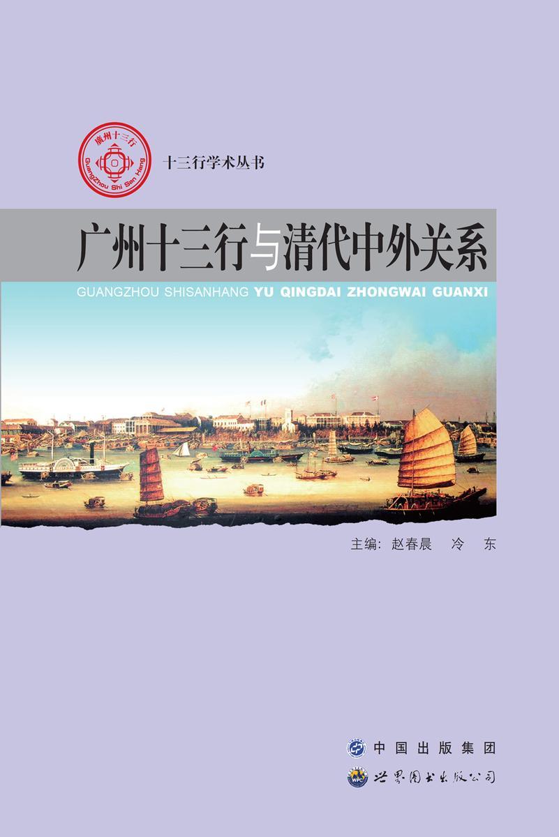 广州十三行与清代中外关系